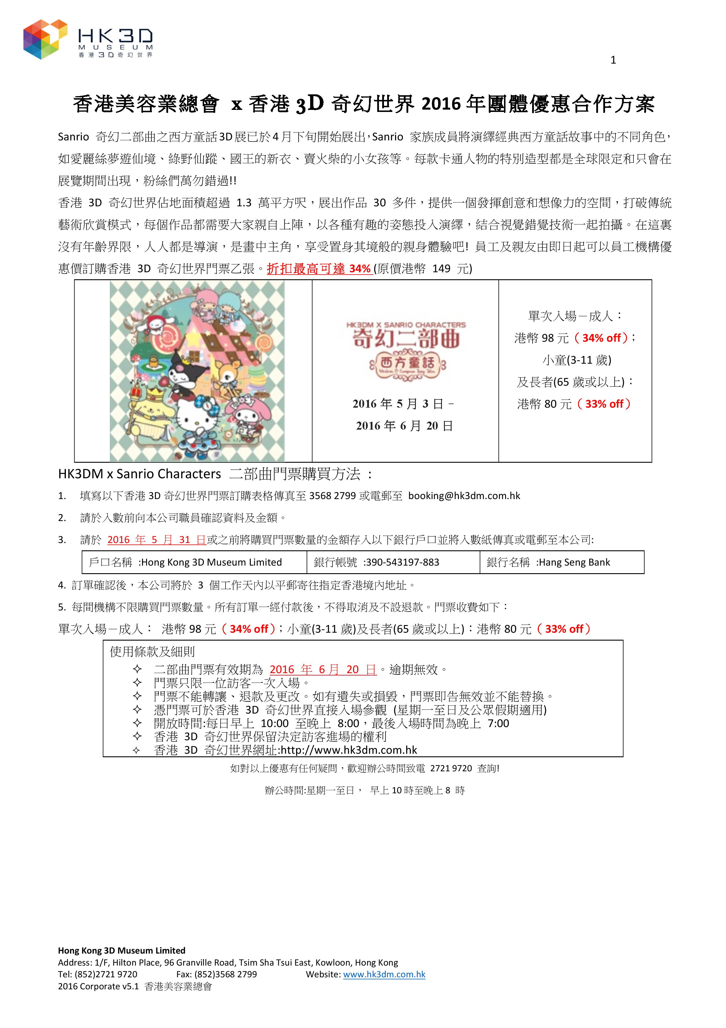 香港美容業總會 x HK3DM 2016 Corporate Order Form - Chi_v5-1 P1