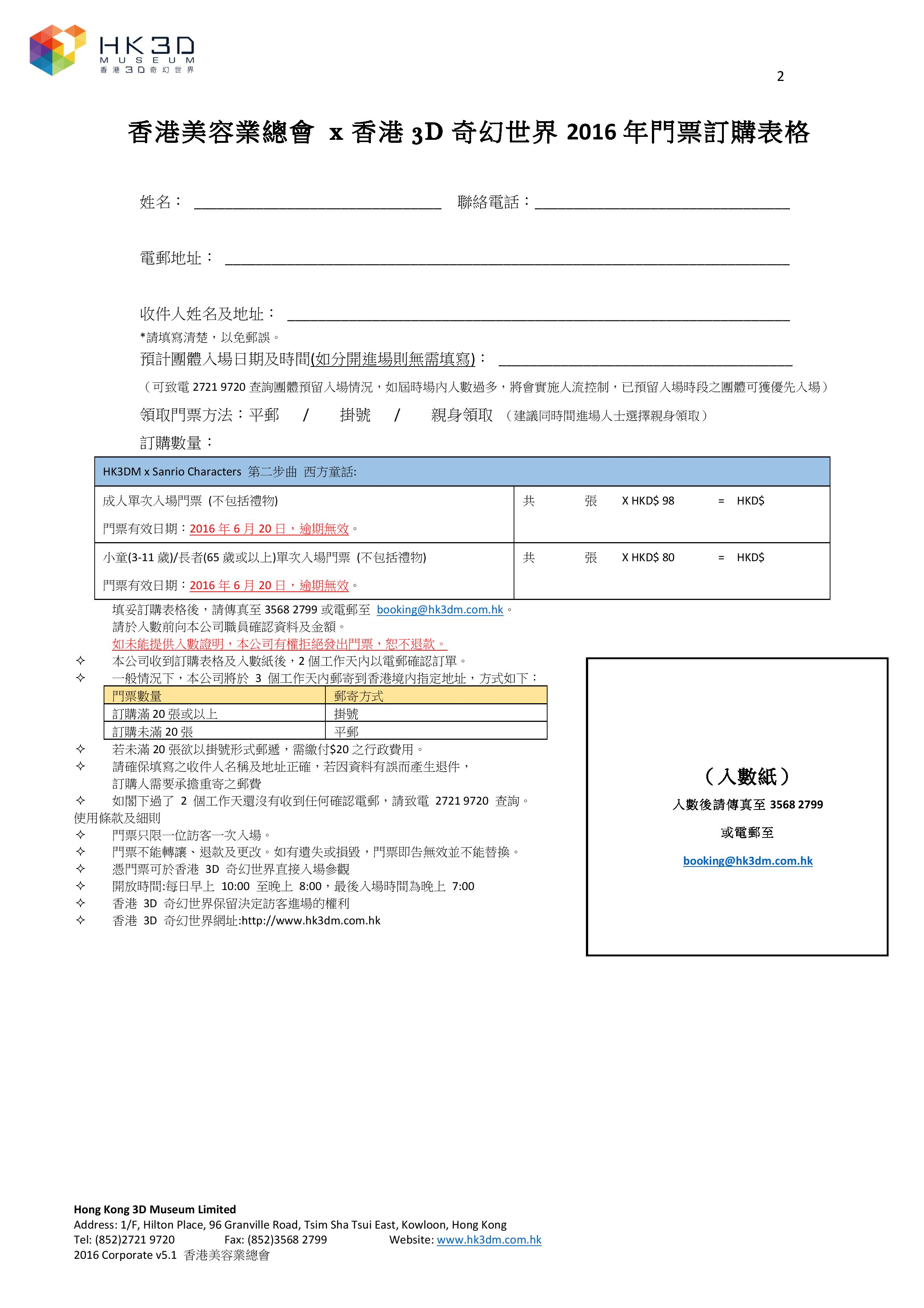香港美容業總會 x HK3DM 2016 Corporate Order Form - Chi_v5-1 P2