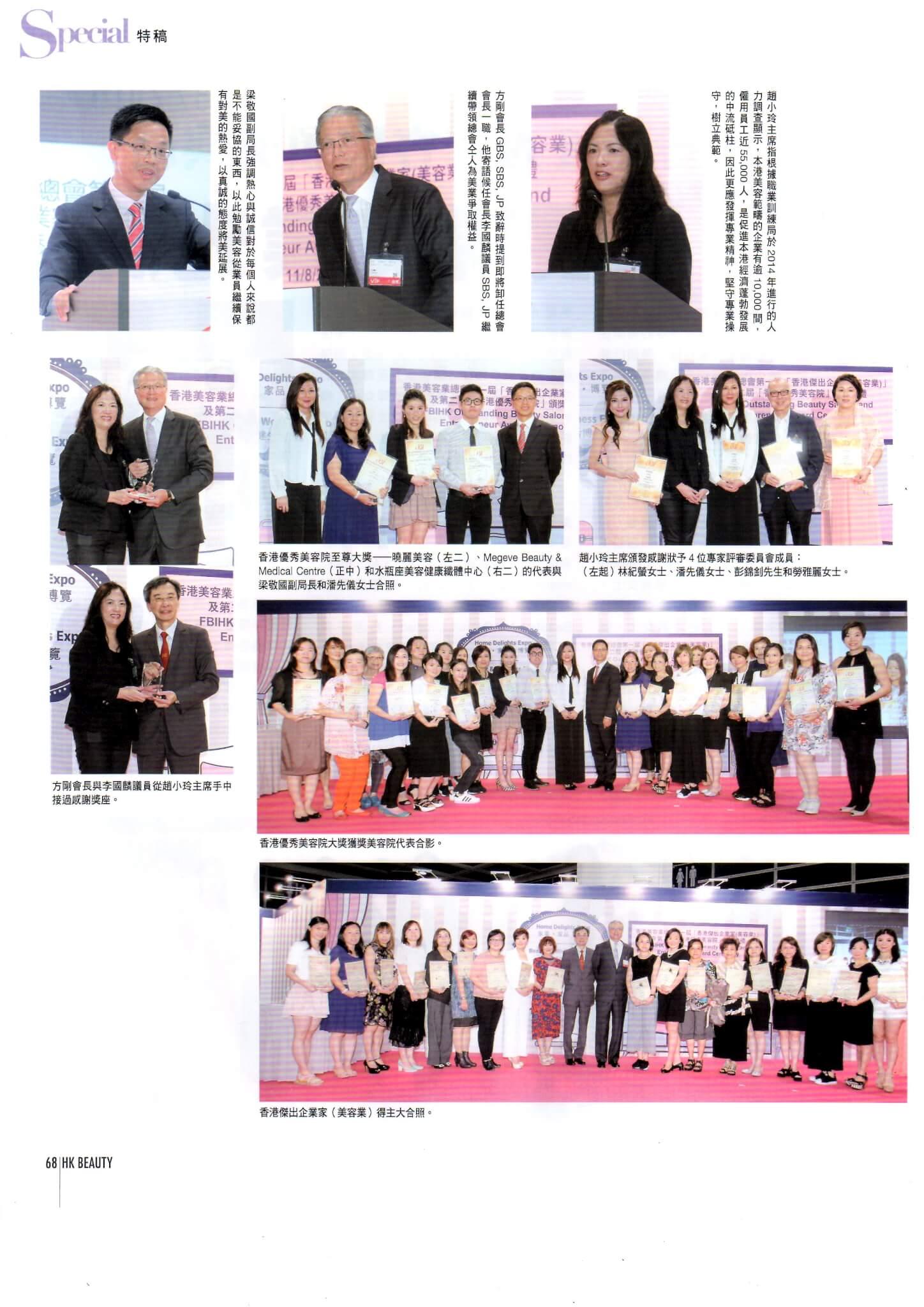 160811 Award Ceremony p3