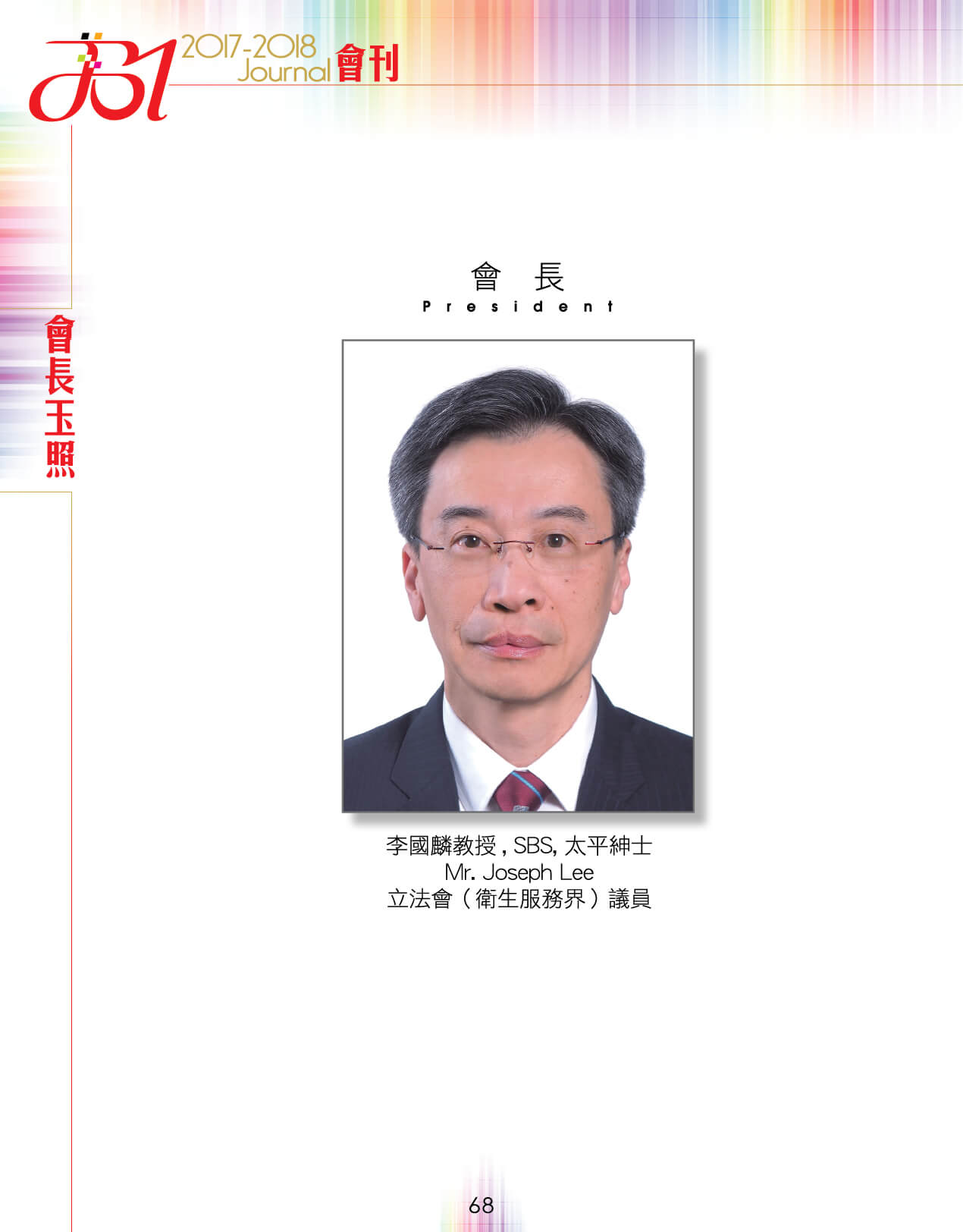 P068-2017-2018-Chairman-02