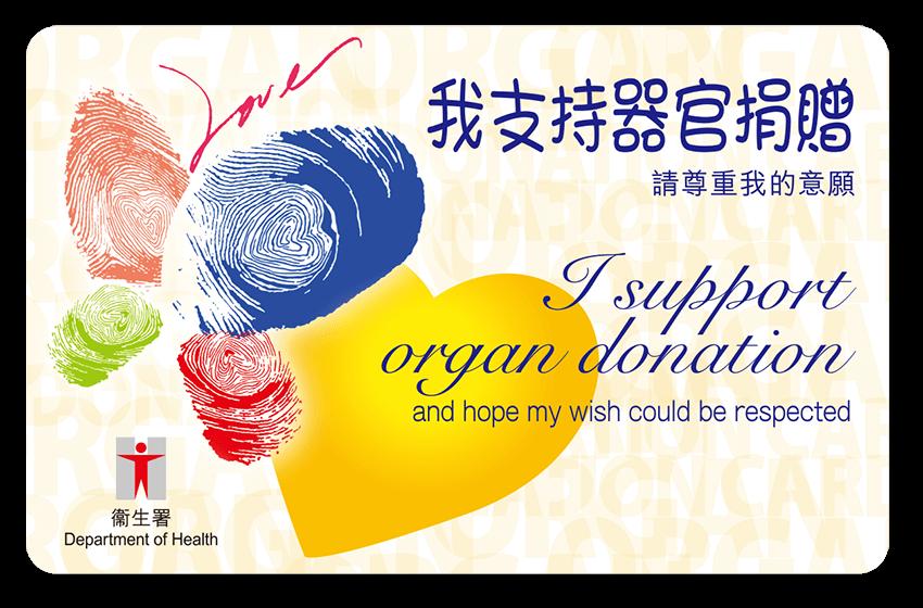 donation_card (1)