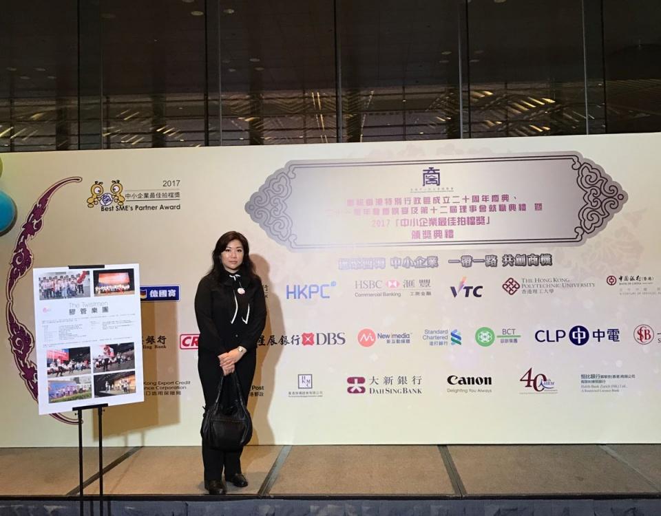 170619 香港中小型企業總商會第十二屆理事會就職典禮