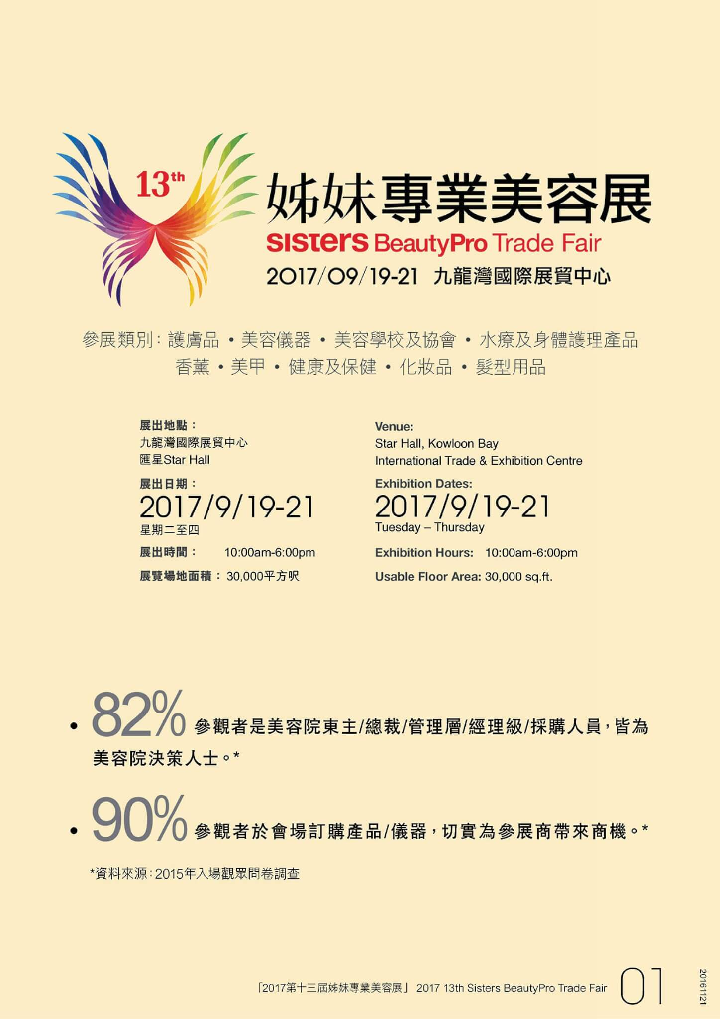 2017_13thSBPTF_Info-page-001