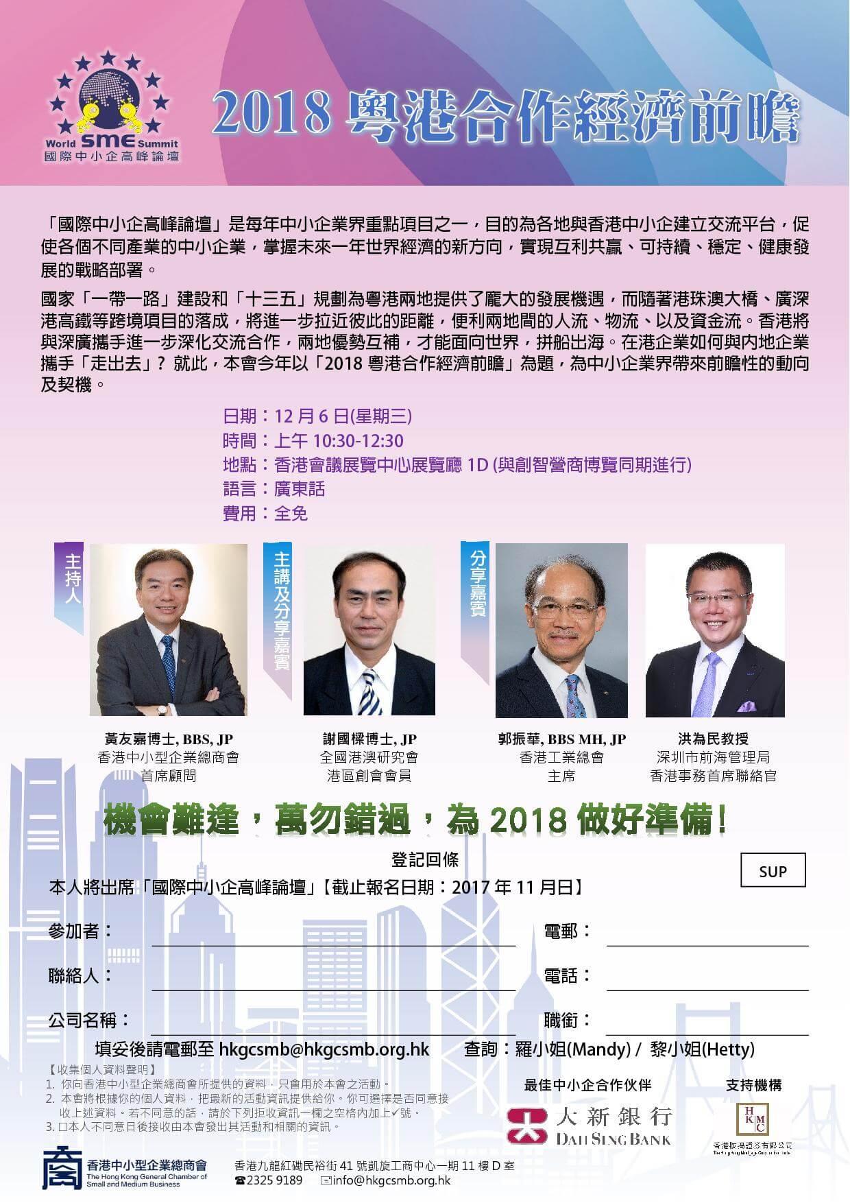 2017粵港合作經濟前瞻_SUP1