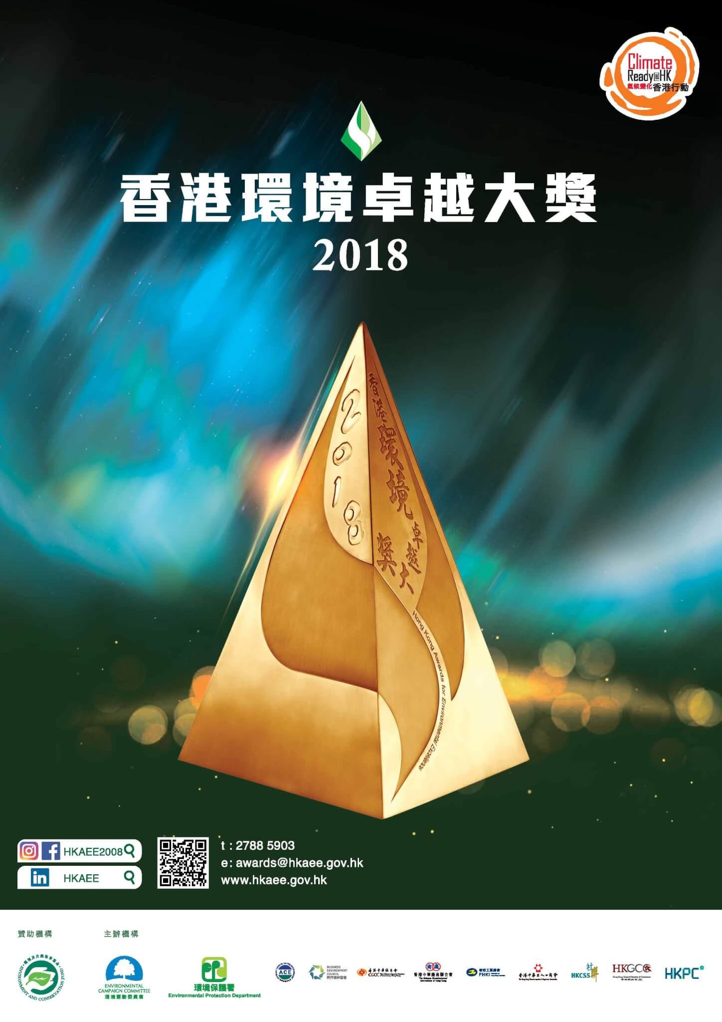 2018 HKAEE GIA_Chi_Leaflet-page-001