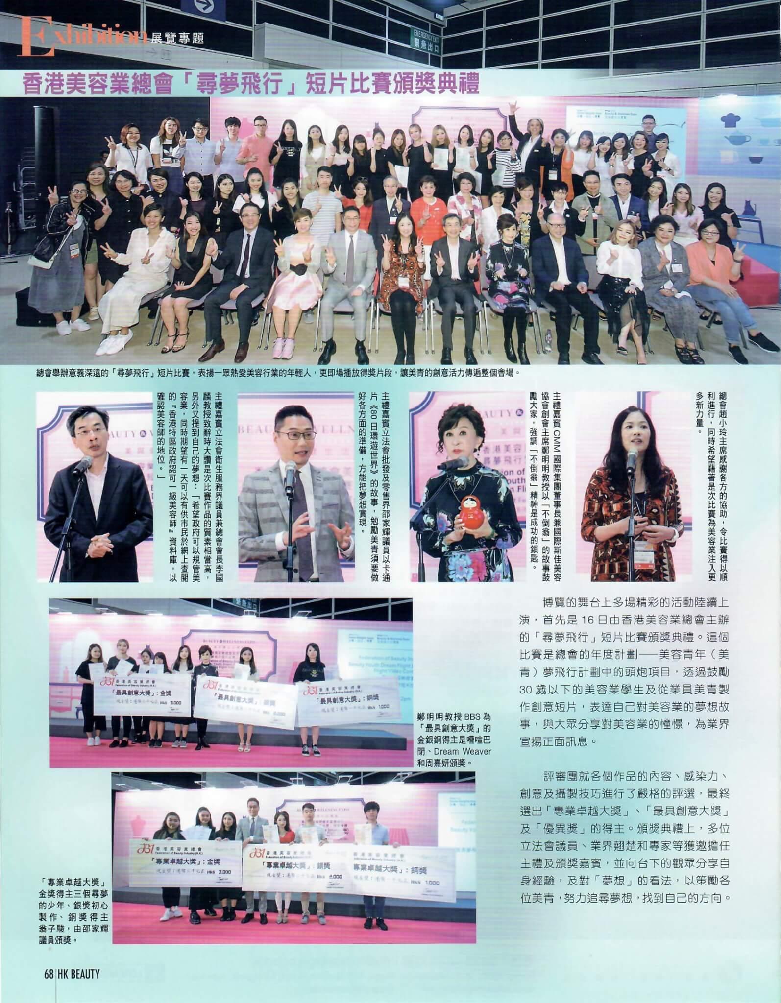 201808 Beauty and Wellness0002