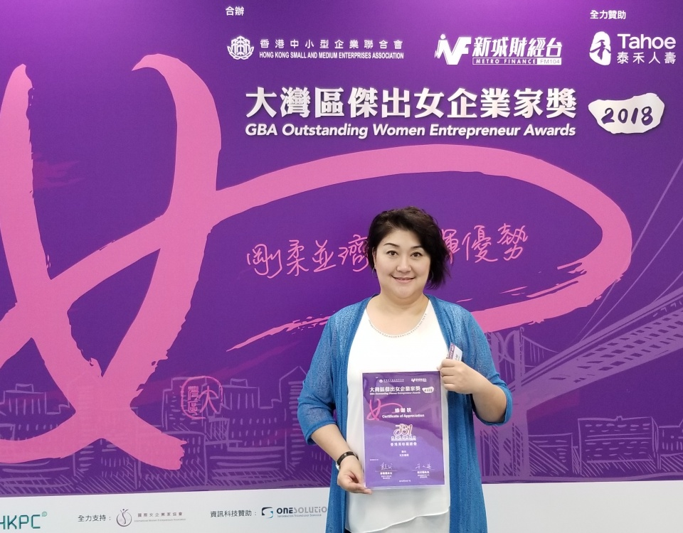 180907 大灣區 傑出女企業家大獎2018