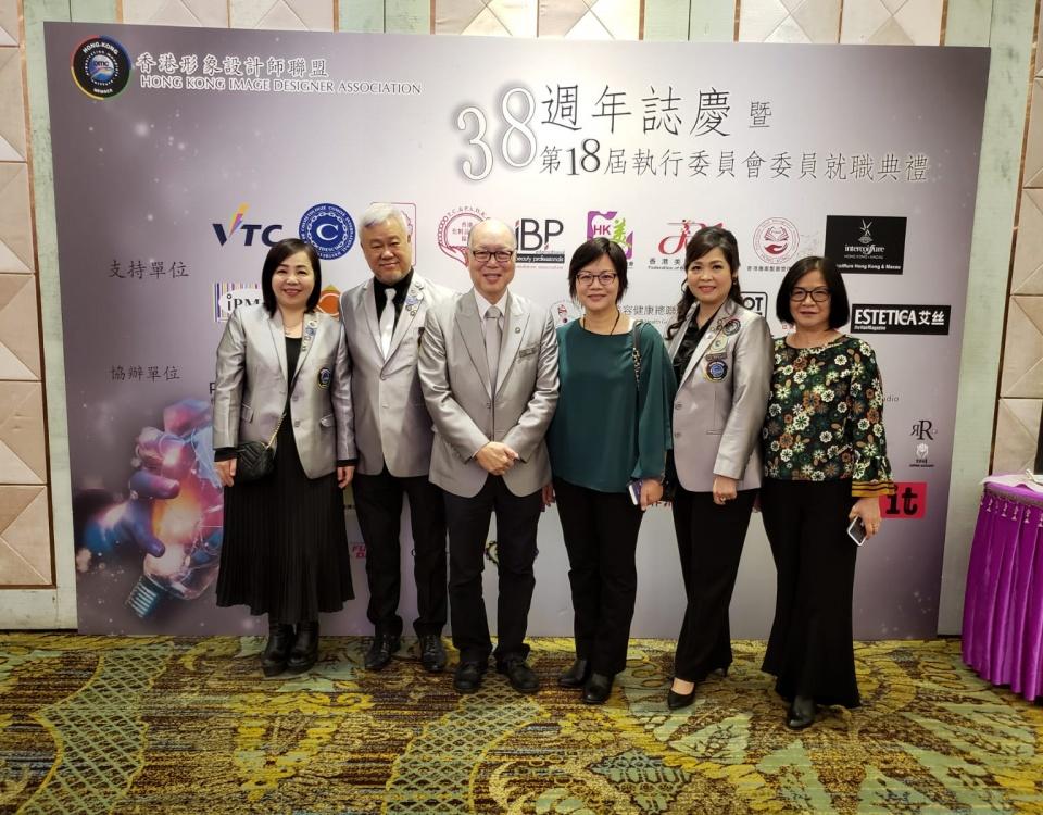 181206 香港形象設計師聯盟就職典禮