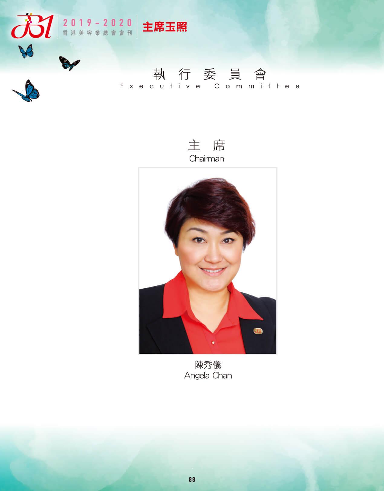 P088-2019-2020-FBi-Executive Committee