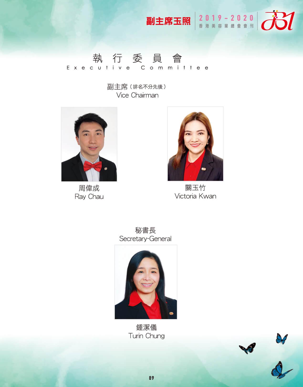 P089-2019-2020-FBi-Executive Committee