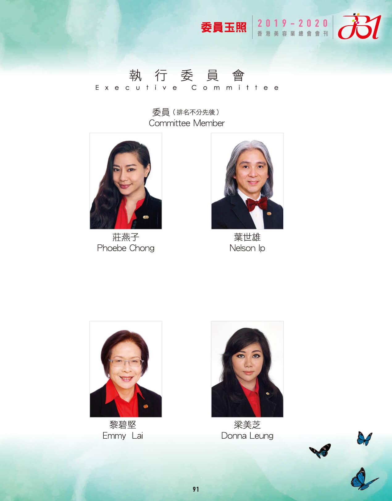 P091-2019-2020-FBi-Executive Committee