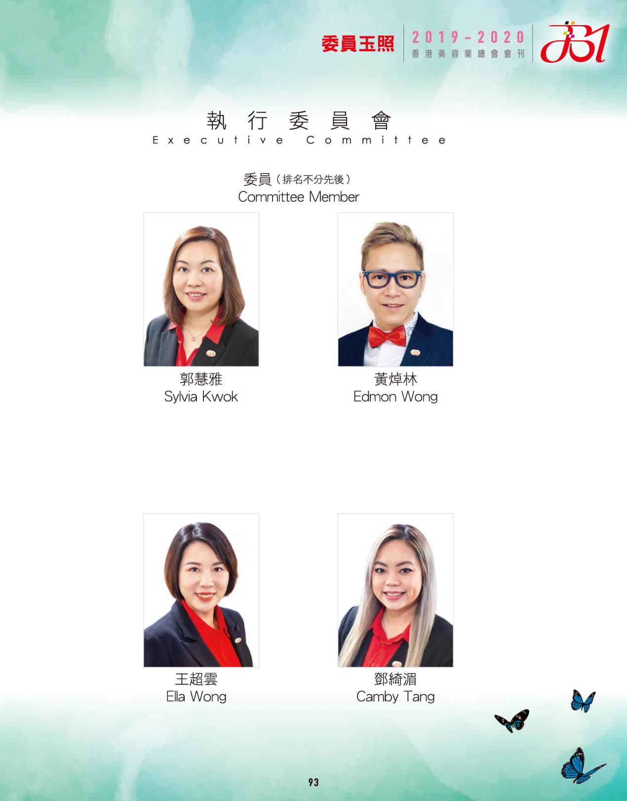 P093-2019-2020-FBi-Executive Committee