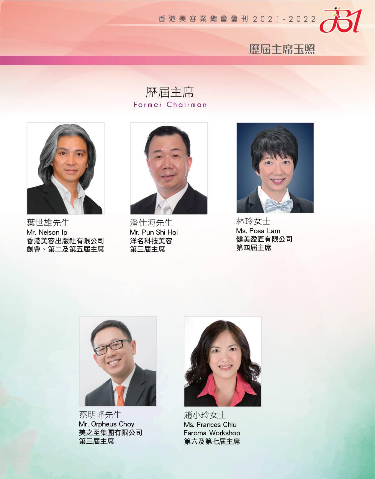 2021-22-former_chairman