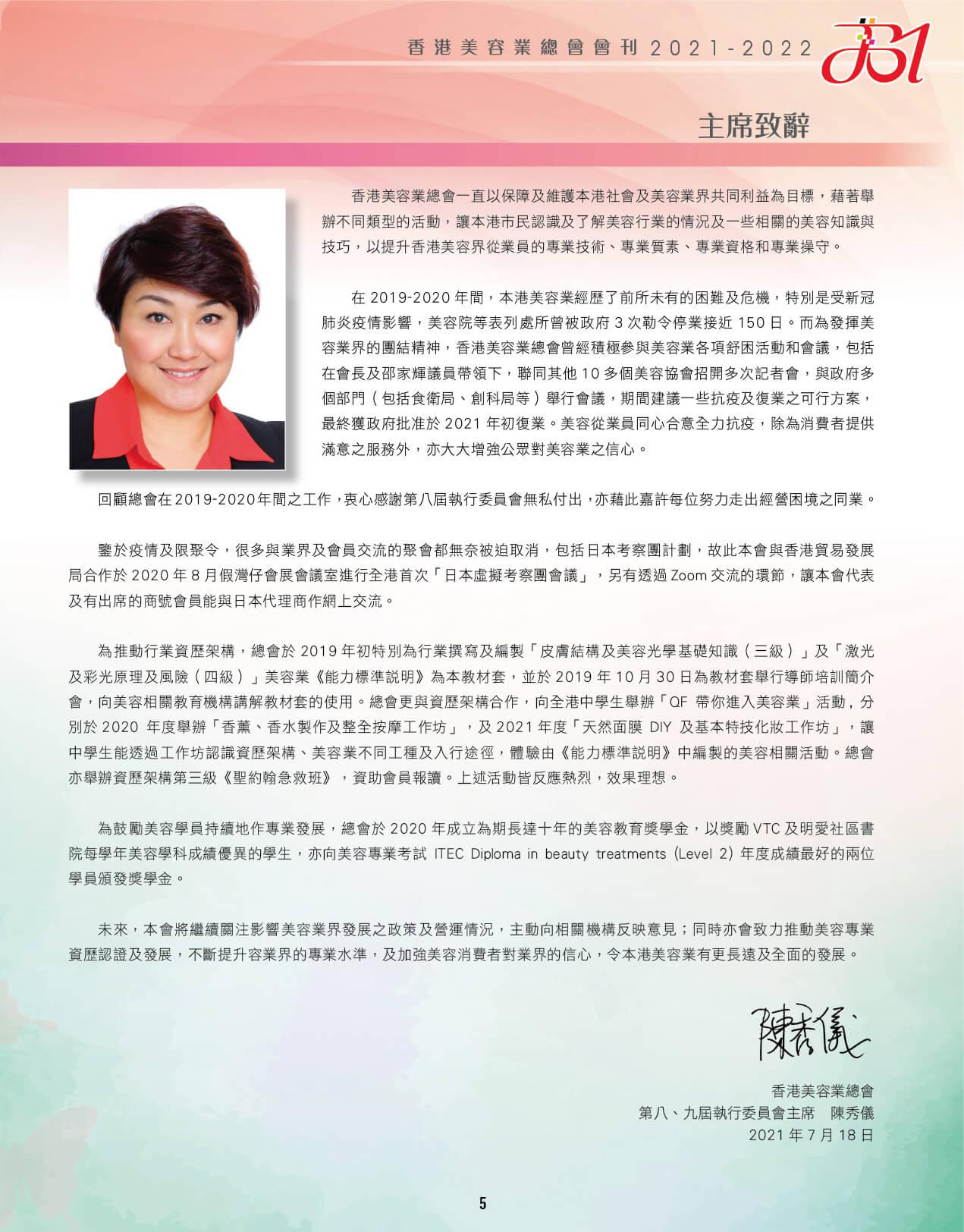 chairman-message